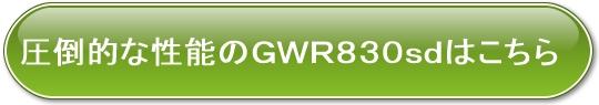 GWR830sd,ユピテル,yupiteru