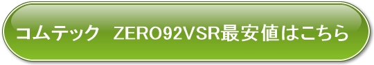 zero92vs,コムテック,レーダー探知機
