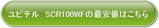 SCR100WFボタン